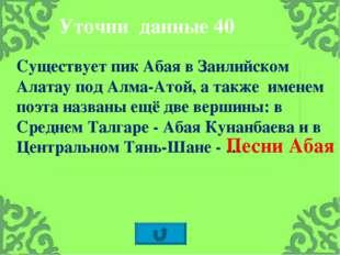 Существует пик Абая в Заилийском Алатау под Алма-Атой, а также именем поэта н