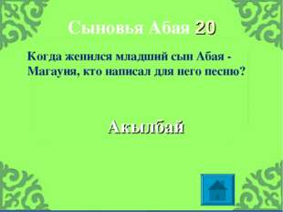 Сыновья Абая 20 Акылбай Когда женился младший сын Абая - Магауия, кто написал