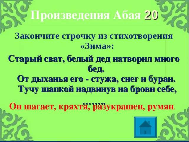 Произведения Абая 20 Закончите строчку из стихотворения «Зима»: Старый сват,...