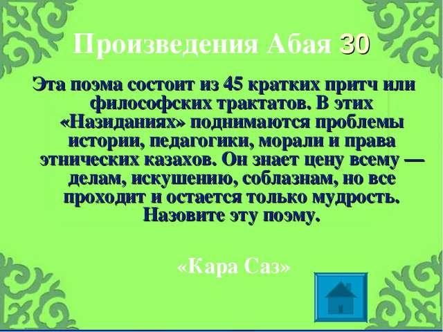Произведения Абая 30 Эта поэма состоит из 45 кратких притч или философских тр...