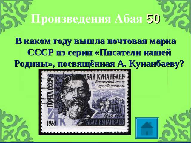 Произведения Абая 50 В каком году вышла почтовая марка СССР из серии «Писател...