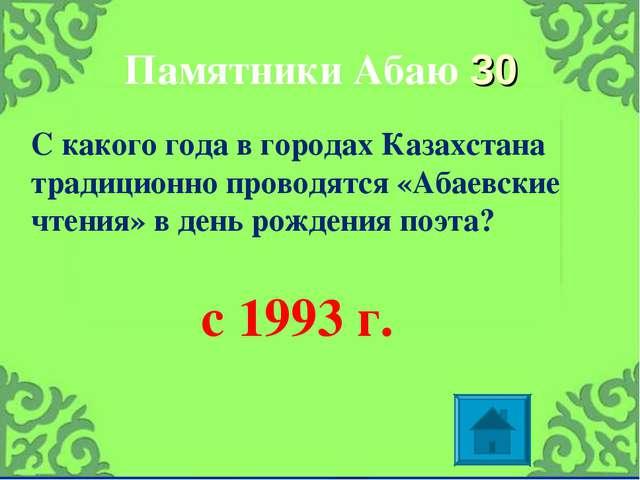 Памятники Абаю 30 С какого года в городах Казахстана традиционно проводятся «...