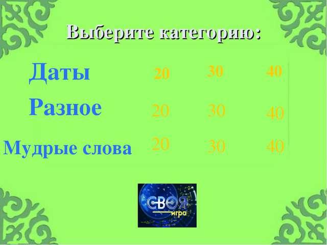 Выберите категорию: Даты 20 30 40 Разное 20 30 40 Мудрые слова 20 30 40