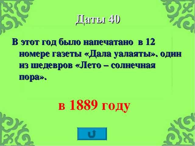 Даты 40 В этот год было напечатано в 12 номере газеты «Дала уалаяты». один из...