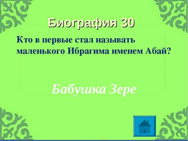 Биография 30 Бабушка Зере Кто в первые стал называть маленького Ибрагима имен...