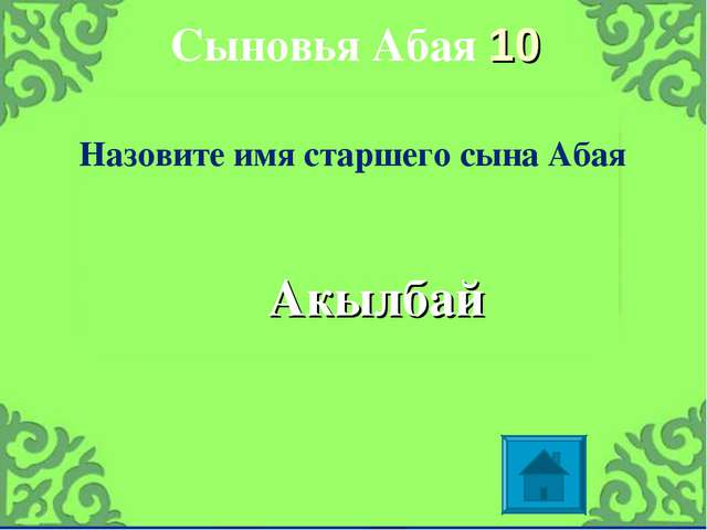 Сыновья Абая 10 Акылбай Назовите имя старшего сына Абая
