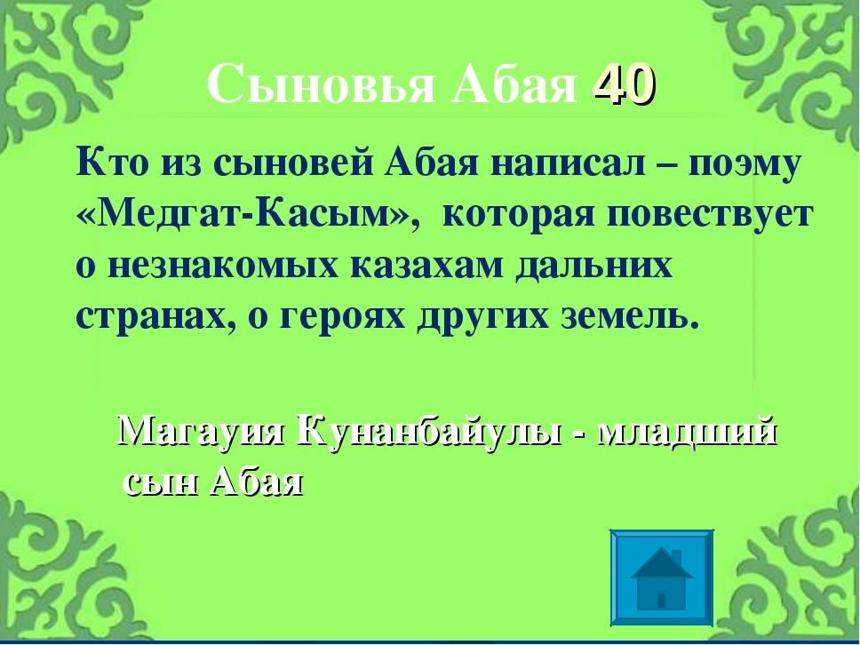 Сыновья Абая 40 Магауия Кунанбайулы - младший сын Абая Кто из сыновей Абая на...