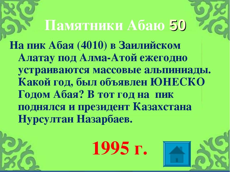 Памятники Абаю 50 На пик Абая (4010) в Заилийском Алатау под Алма-Атой ежегод...