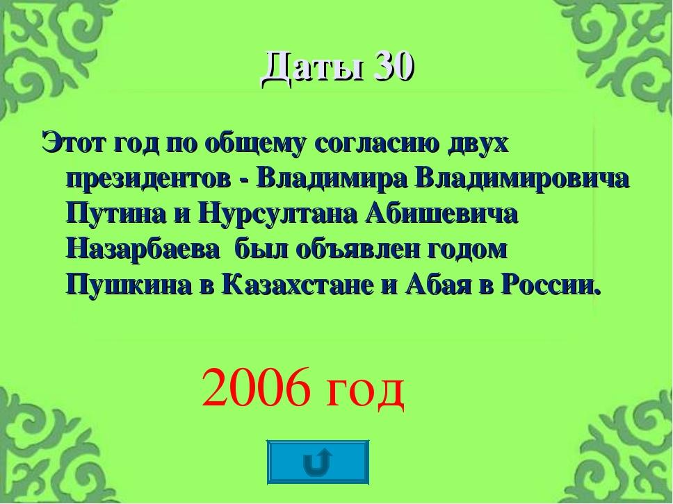 Даты 30 Этот год по общему согласию двух президентов - Владимира Владимирович...
