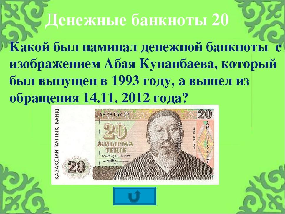 Какой был наминал денежной банкноты с изображением Абая Кунанбаева, который б...