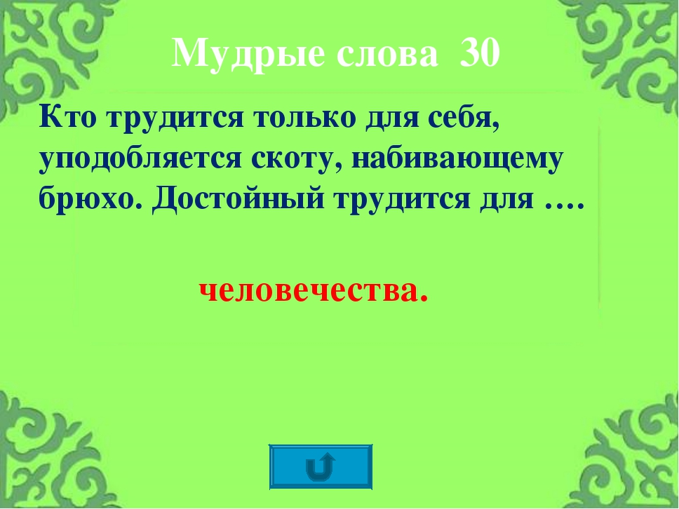 Мудрые слова 30 Кто трудится только для себя, уподобляется скоту, набивающему...