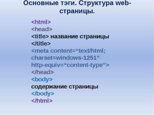 Основные тэги. Структура web-страницы.    название страницы     содержание ст