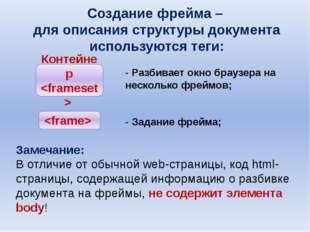 Создание фрейма – для описания структуры документа используются теги: Контейн