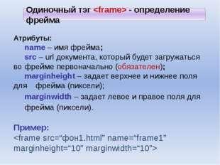 Атрибуты: name – имя фрейма; src – url документа, который будет загружаться