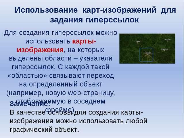 Использование карт-изображений для задания гиперссылок Замечание: В качестве...