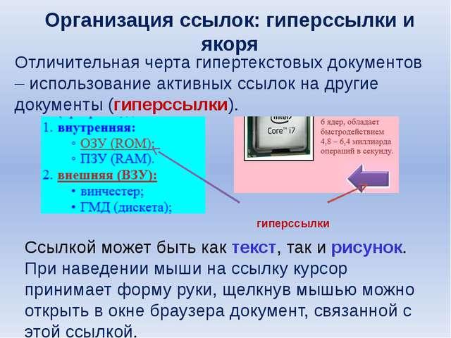 Организация ссылок: гиперссылки и якоря Отличительная черта гипертекстовых до...