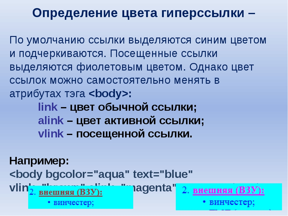 Определение цвета гиперссылки – По умолчанию ссылки выделяются синим цветом и...