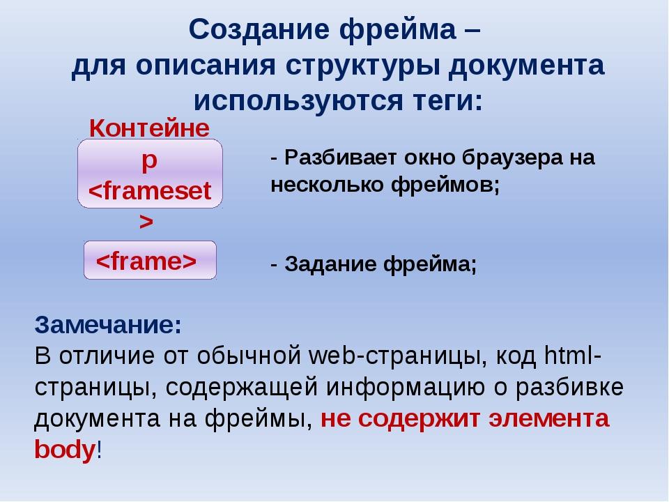 Создание фрейма – для описания структуры документа используются теги: Контейн...