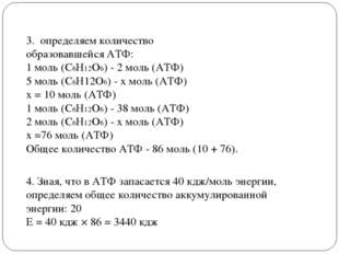 3. определяем количество образовавшейся АТФ: 1 моль (C6H12O6) - 2 моль (АТФ