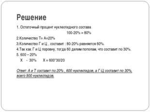 Решение 1. Остаточный процент нуклеотидного состава 100-20% = 80% 2.Количеств