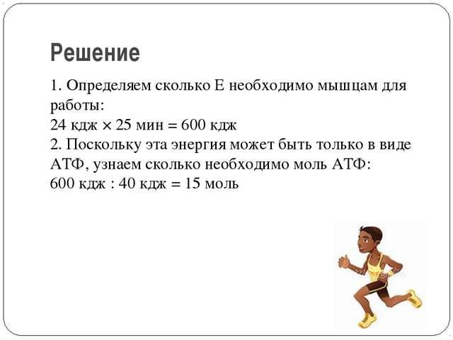 Решение 1. Определяем сколько E необходимо мышцам для работы: 24 кдж × 25 ми...