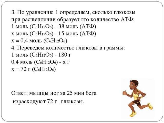 3. По уравнению 1 определяем, сколько глюкозы при расщеплении образует это ко...
