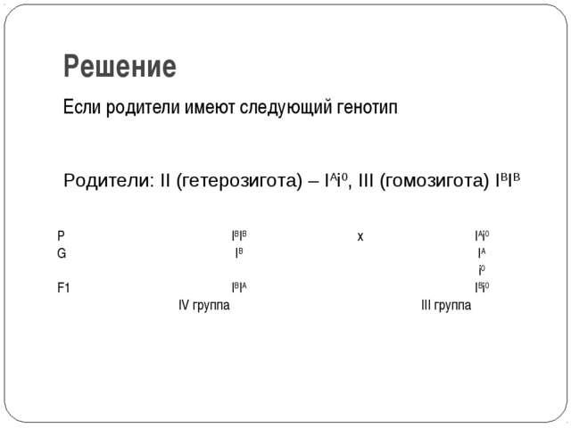 Решение Если родители имеют следующий генотип Родители: II (гетерозигота) – I...
