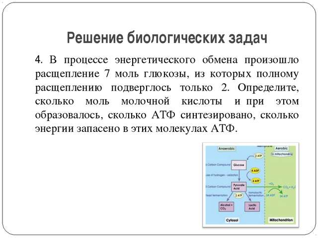 Решение биологических задач 4. В процессе энергетического обмена произошло ра...