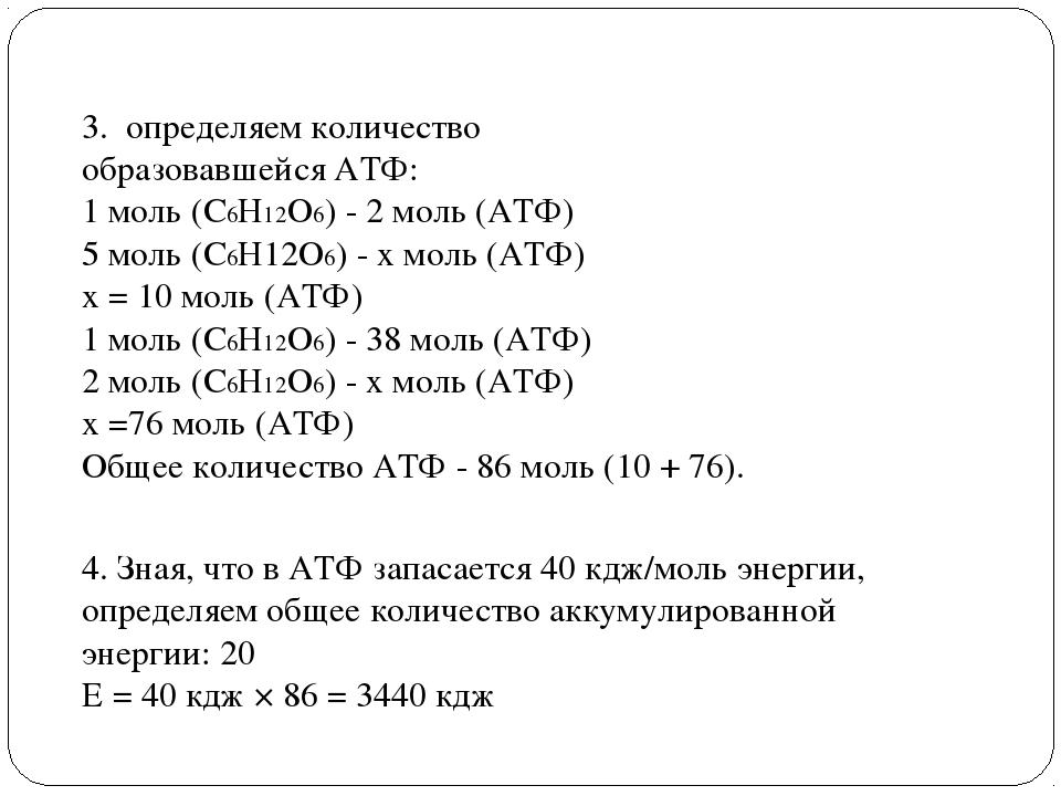 3. определяем количество образовавшейся АТФ: 1 моль (C6H12O6) - 2 моль (АТФ...