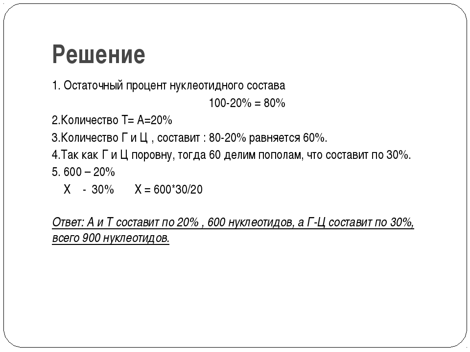 Решение 1. Остаточный процент нуклеотидного состава 100-20% = 80% 2.Количеств...