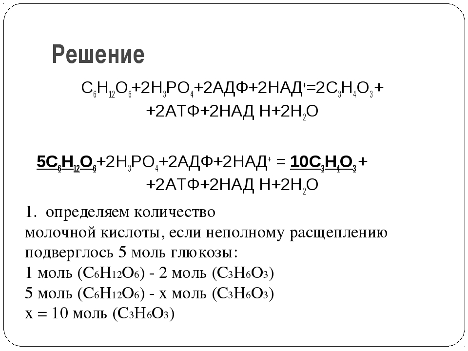 Решение C6H12O6+2H3PO4+2АДФ+2НАД+=2С3Н4О3 + +2АТФ+2НАД Н+2Н2О 5C6H12O6+2H3PO4...