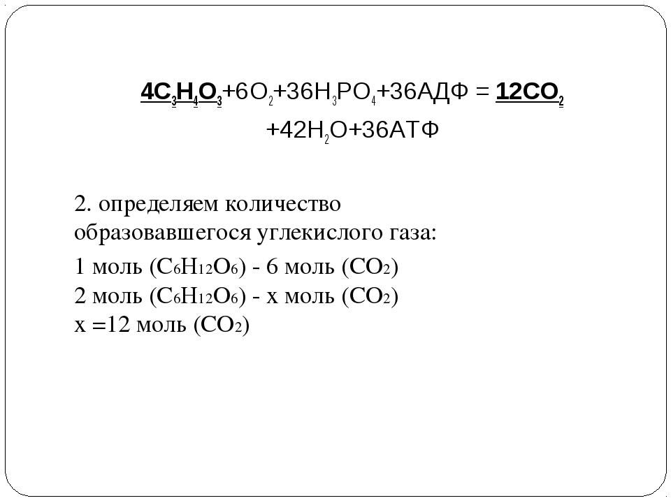 4С3Н4О3+6О2+36Н3РО4+36АДФ = 12СО2 +42Н2О+36АТФ 2. определяем количество образ...