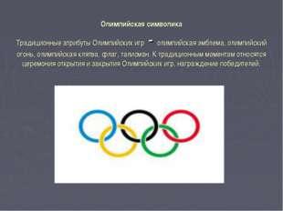 Олимпийская символика Традиционные атрибуты Олимпийских игр - олимпийская эм