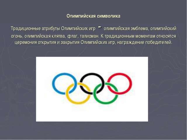 Олимпийская символика Традиционные атрибуты Олимпийских игр - олимпийская эм...