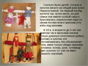 Сколько было детей, столько и куколок висело на общей руке кукол Неразлучник