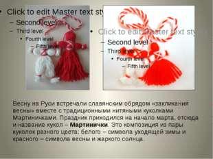 Весну на Руси встречали славянским обрядом «закликания весны» вместе с традиц