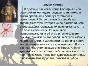 Другая легенда В далекие времена, когда Болгария была еще совсем молодым госу