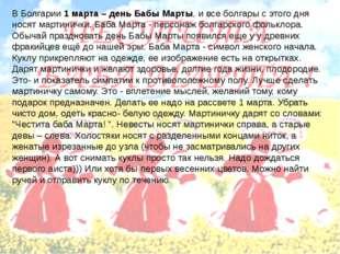 В Болгарии 1 марта – день Бабы Марты, и все болгары c этого дня носят мартини