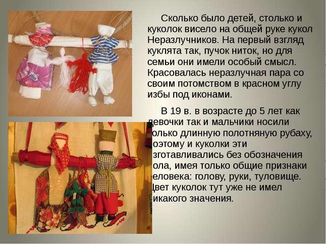 Сколько было детей, столько и куколок висело на общей руке кукол Неразлучник...