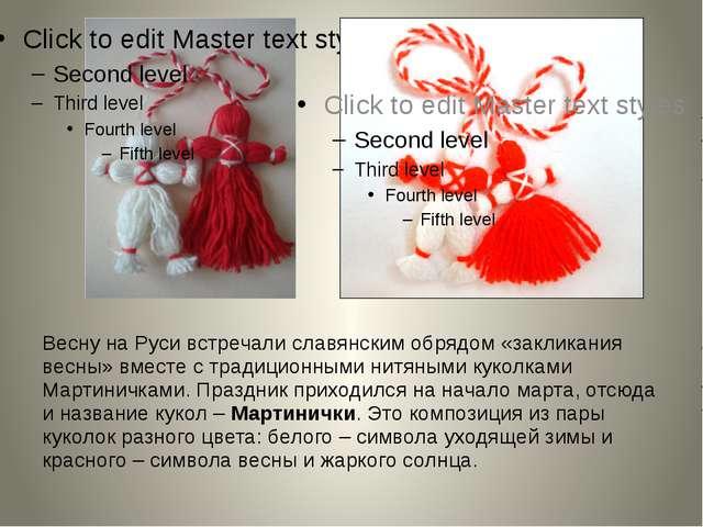 Весну на Руси встречали славянским обрядом «закликания весны» вместе с традиц...