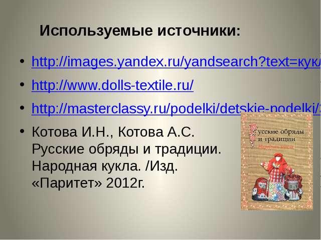 Используемые источники: http://images.yandex.ru/yandsearch?text=кукла%20марти...