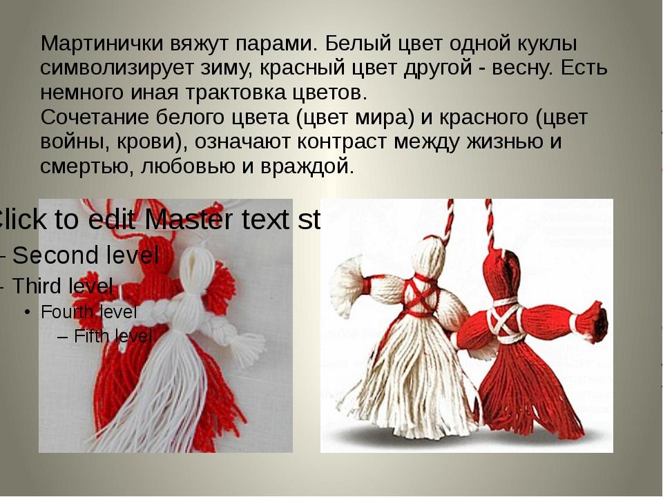 Мартинички вяжут парами. Белый цвет одной куклы символизирует зиму, красный ц...