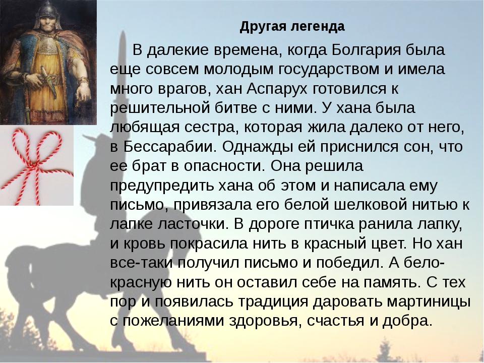 Другая легенда В далекие времена, когда Болгария была еще совсем молодым госу...