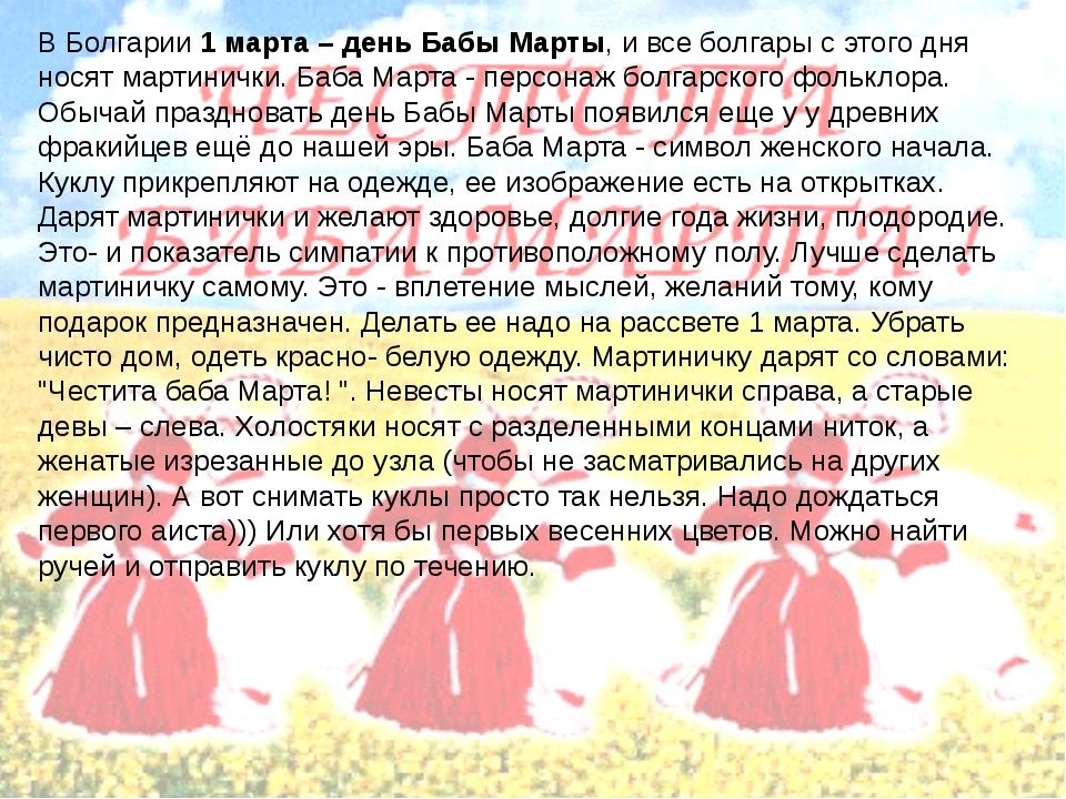 В Болгарии 1 марта – день Бабы Марты, и все болгары c этого дня носят мартини...