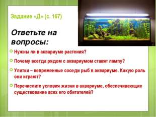 Задание «Д» (с. 167) Нужны ли в аквариуме растения? Почему всегда рядом с акв