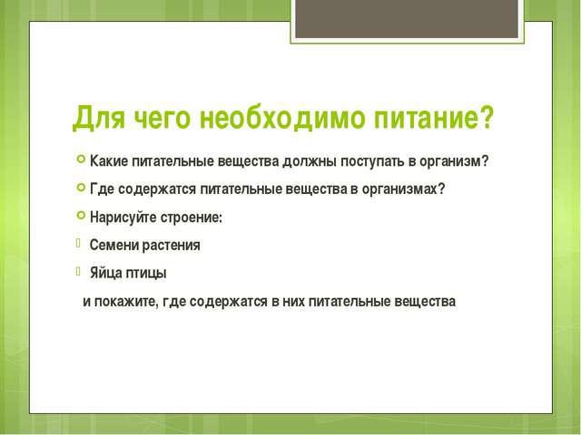 Для чего необходимо питание? Какие питательные вещества должны поступать в ор...