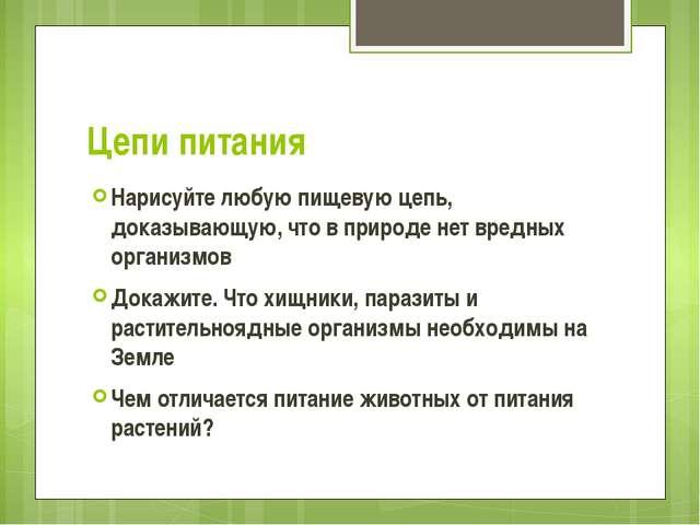 Цепи питания Нарисуйте любую пищевую цепь, доказывающую, что в природе нет вр...