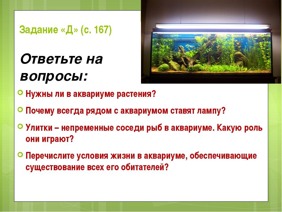 Задание «Д» (с. 167) Нужны ли в аквариуме растения? Почему всегда рядом с акв...