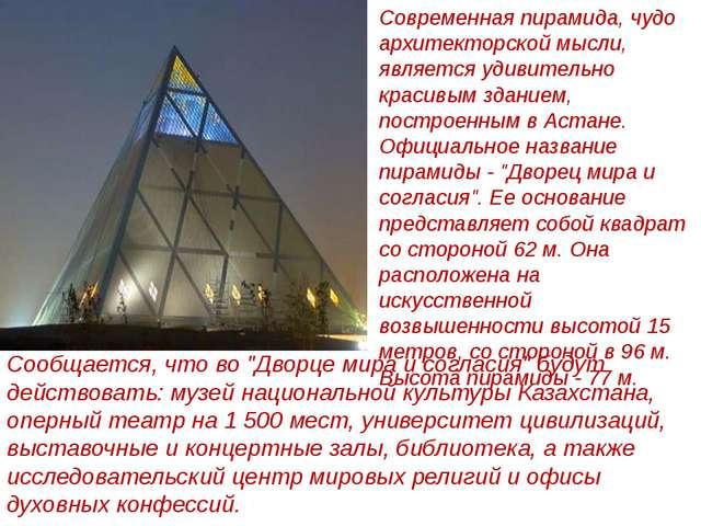 Современная пирамида, чудо архитекторской мысли, является удивительно красивы...