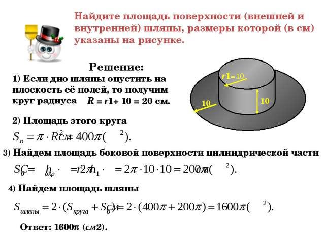 Найдите площадь поверхности (внешней и внутренней) шляпы, размеры которой (в...